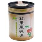 美綠地 蔬果風味素 180公克/罐