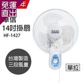 華信 MIT 台灣製造14吋單拉掛壁扇/電風扇/涼風扇 HF-1427【免運直出】