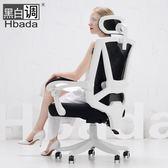 電腦椅家用椅子轉椅網布人體工學椅電競椅游戲辦公   AB2289 【棉花糖伊人】