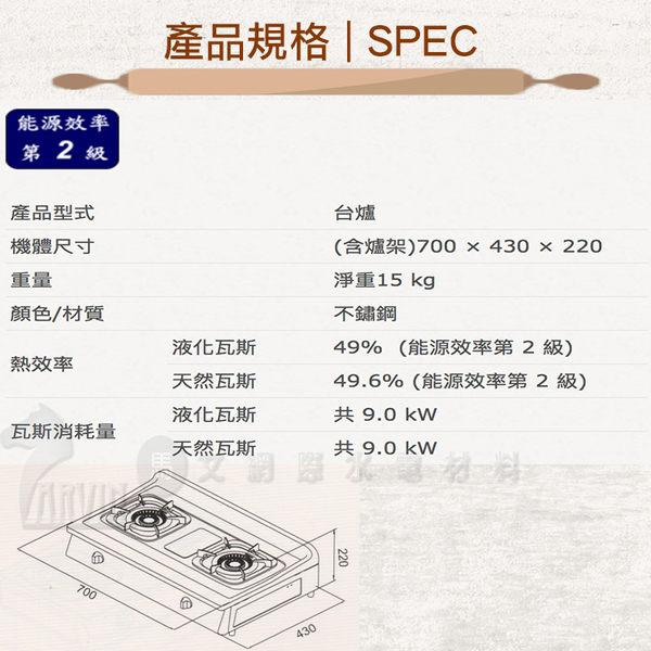櫻花瓦斯爐 崁入式瓦斯爐 G 5700 KS/KE 雙內焰不鏽鋼檯面安全爐