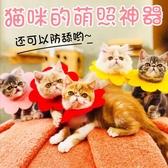 貓咪太陽花項圈泰迪頭套寵物防舔恥辱圈