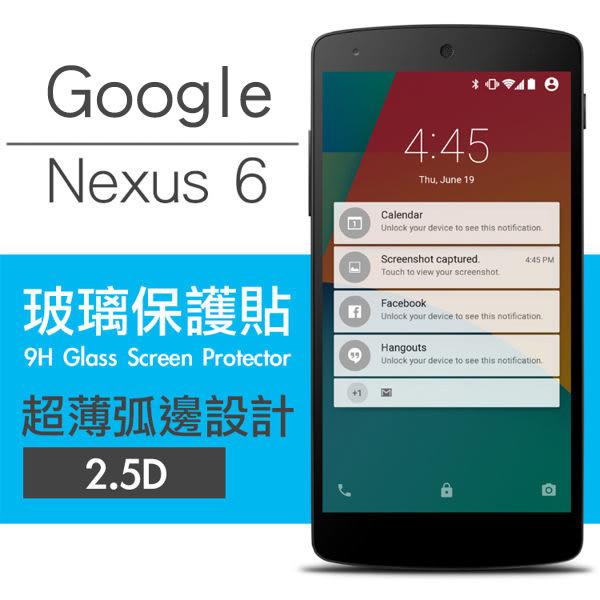 【00238】 [Googel Nexus 6] 9H鋼化玻璃保護貼 弧邊透明設計 0.26mm 2.5D