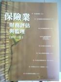 【書寶二手書T3/大學商學_QXB】保險業財務評估與監理_蔡政憲等執筆