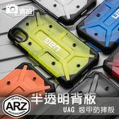 UAG 公司貨 耐摔認證 裝甲防摔殼 iPhone XS X i8 S10 S9 四角防護殼 i7 i6s 手機殼耐衝擊保護殼 ARZ