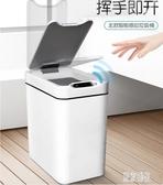 感應垃圾桶家用小米智能帶蓋踢踢桶客廳衛生間自動開蓋電動垃圾桶 FX1242 【東京潮流】