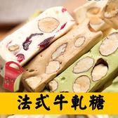 法式 手工牛軋糖禮盒組 甜園小舖