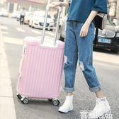 行李箱女拉桿箱旅行箱密碼箱皮箱子韓版萬向輪24寸26寸韓版小清新igo 雲雨尚品