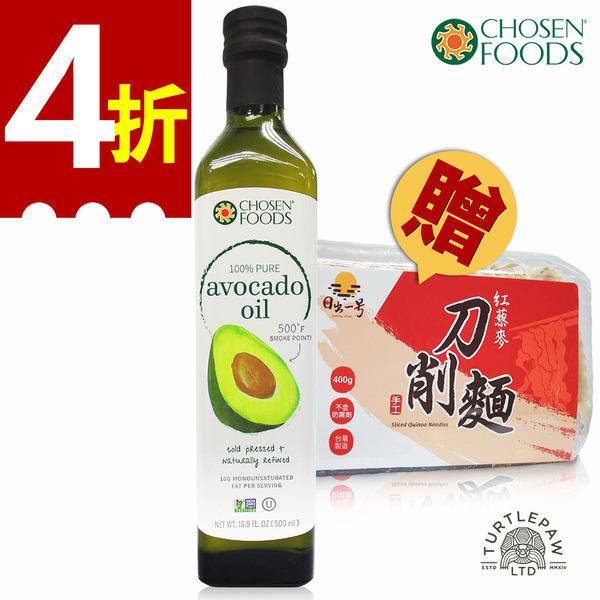 【Chosen Foods】美國原裝進口頂級酪梨油1瓶 (500毫升) 效期2018/11