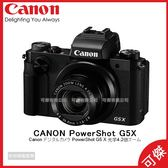 CANON PowerShot G5X 類單眼 內建電子觀景窗 總代理台灣佳能公司貨 可傑