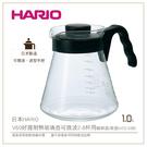日本HARIO V60好握耐熱玻璃壺1....