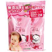 Saraya Arau 嬰兒天然沐浴乳 補充包 內容量/ 400毫升(2袋裝)