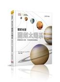 國家地理圖解太陽系