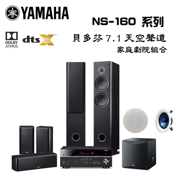 YAMAHA 貝多芬7.1天空聲道家庭劇院組 RX-V685+NS-160+NS-SW050+NS-IC600 【公司貨保固】