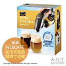 日本代購 空運 NESCAFE 雀巢 電動咖啡打泡機 手持式 冰咖啡 美式咖啡 攜帶型 電池式 非奶泡機