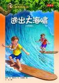 書立得-神奇樹屋28:逃出大海嘯