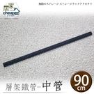 【居家cheaper】90CM烤黑中管 層架專用鐵管(含鎖管X1)