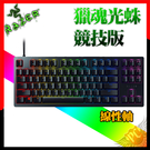 [ PC PARTY  ]    雷蛇 Razer Huntsman獵魂光蛛 競技版 機械式鍵盤 黑色 英文
