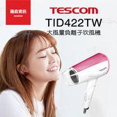 【羅森】現貨免運 TESCOM TID422 TID422TW 負離子 吹風機 大風量 輕巧 折疊式 旅行 群光公司貨