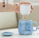 簡約茶水分離泡茶杯子女辦公室用馬克杯創意過濾家用陶瓷水杯帶蓋 小時光生活館