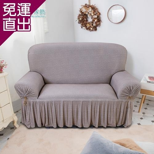 格藍傢飾 秋予裙擺涼感沙發套 -咖4人【免運直出】