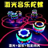 新款陀螺七彩閃發光戶外音樂旋轉陀螺卡通電動兒童玩具男女孩禮物【5月週年慶】