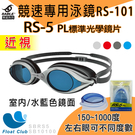 【SABLE黑貂】RS-101競速型鏡框+RS5標準光學近視鏡片(請備註左右眼150-1000度)