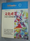 【書寶二手書T6/財經企管_XGG】文化產業:文化生產的結構分析_原價400_張苙雲