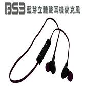 運動型BS3藍芽耳機麥克風