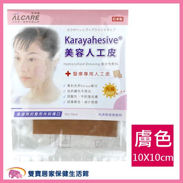 ALCARE 愛樂康 美容人工皮 膚色 10cmx10cm 人工皮(單片)