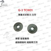 G-3 彈簧式切管刀替刃 空調用工具 TCW01 刀刃