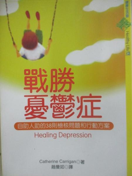 【書寶二手書T6/心靈成長_BWX】戰勝憂鬱症_趙曼如, C. Carr