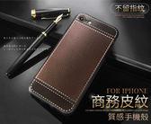 快速出貨 iPhone 8 / 7 Plus 韓系商務級皮革紋質感 手機殼 保護殼 磨砂 軟殼