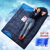 睡袋成人棉加厚單人室內便攜賓館隔臟戶外野營 魔法街