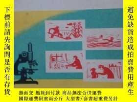 二手書博民逛書店罕見人怎樣戰勝傳染病、有毛錄圖章編號Y206675 中國醫學院基