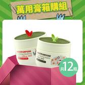 【限宅配】Hallmark合瑪克 萬用膏箱購組【BG Shop】需自行選購12件