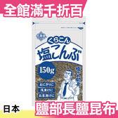 日本 北海道 鹽部長 鹽昆布 150g 料理 點心 沙拉【小福部屋】
