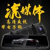 流媒體行車記錄儀全屏觸摸後視鏡雙鏡頭高清倒車影像縮時錄影