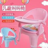 兒童餐椅叫叫椅帶餐盤寶寶吃飯桌兒童椅子餐桌靠背寶寶小凳子塑料 年終大酬賓 YTL