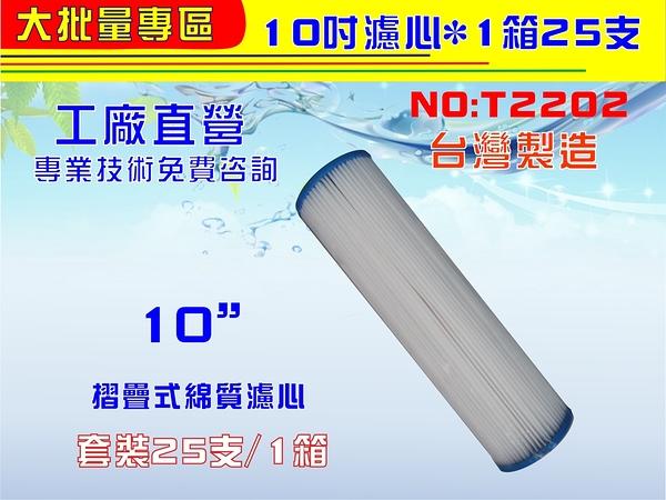 【水築館淨水】10英吋PP摺疊式濾心25支/箱.餐飲濾水器.淨水器.RO純水機.飲水機.電解水機(貨號T2202)