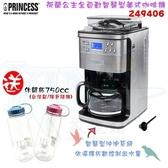 【八月Super Sale+贈休閒杯750cc兩個】荷蘭公主 Princess 249406 全自動智慧型美式咖啡機