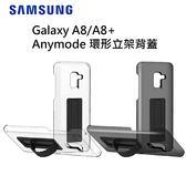 正原廠盒裝 三星SAMSUNG GALAXY A8/A8+ Anymode 環形立架背蓋