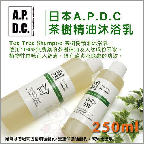 *KING WANG*日本 A.P.D.C. 天然 茶樹精油沐浴乳 狗狗 全犬型 適用250ml