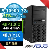 【南紡購物中心】期間限定!ASUS 華碩 WS720T 商用工作站 i9/32G/2TB+2TB/P1000/W10P/3Y