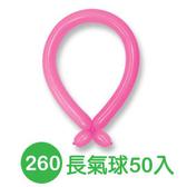 珠友 BI-03002B 台灣製-260長氣球/大包裝