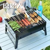 燒烤架家用小型燒烤爐戶外野外全套工具【不二雜貨】
