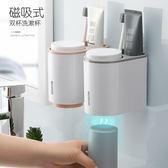 簡約 磁吸 漱口杯 套裝 家用 刷牙杯 架子 置物架 創意牙缸 情侶 一對 牙刷杯