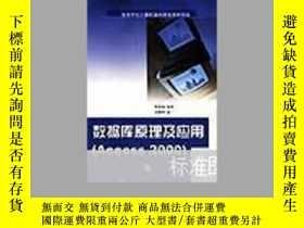 二手書博民逛書店數據庫原理及應用:Access罕見2000125256 姚普選編