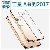 三星 A7 2017 A5 2017 A3 2017 電鍍軟殼 軟殼 手機殼 保護殼 透明殼 電鍍邊 全包 手機軟殼 A720 A520 A320