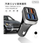 CPMAX 外銷歐美高速穩定點菸器車充轉接器 點煙器 高速qc3.0車充電 USB手機快充 qc3 0車充充電器 H91