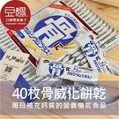 【豆嫂】日本零食 哈馬達40枚骨威化餅乾...